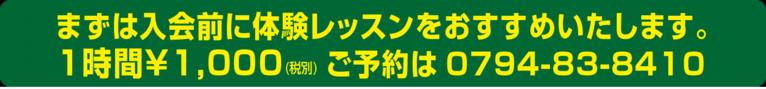 まずは入会前に体験レッスンをおすすめいたします。1時間¥1,000(税別)ご予約は0794-83-8410