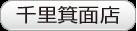 千里箕面店