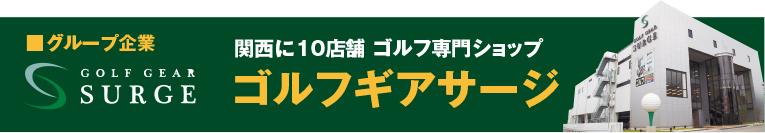 関西に10店舗 ゴルフ専門ショップ ゴルフギアサージ